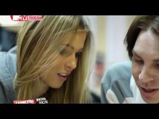 Жизнь после шоу: 7 серия (14.02.2012)