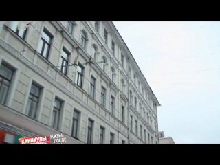Жизнь после шоу: 9 серия (16.02.2012)