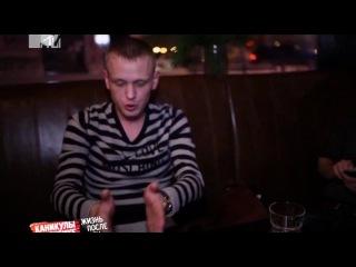 Жизнь после шоу: 10 серия (17.02.2012)