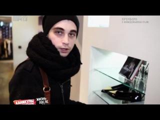 Жизнь после шоу: 15 серия (24.02.2012)