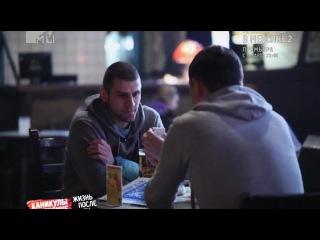 Жизнь после шоу: 16 серия (27.02.2012)