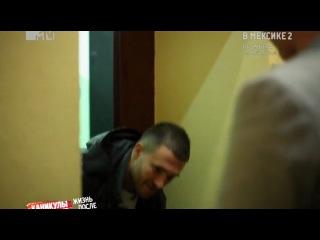 Жизнь после шоу: 20 серия (02.03.2012)