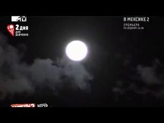 Ночь на вилле 2: Ночь 4 (08.03.2012). Четвёртая ночь