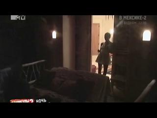 Ночь на вилле 2: Ночь 9 (15.03.2012). Девятая ночь